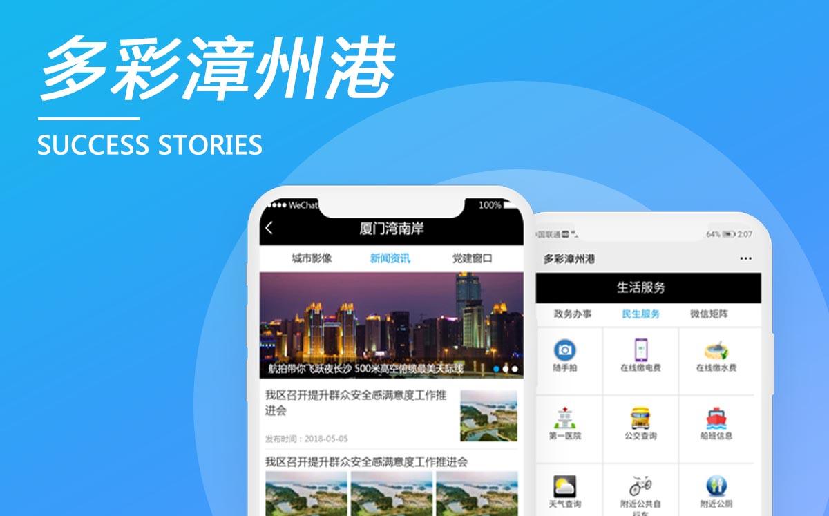 漳州港多彩公众号平台