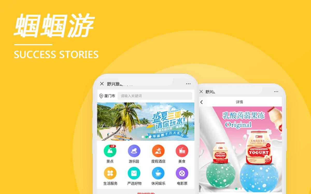 漳州蝈蝈游(门票餐饮酒店一站式服务平台)